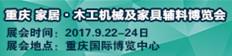 2017重庆 家居•木工机械及家具辅料博览会