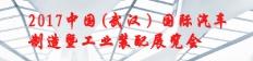 2017中国(武汉)汽车制造暨工业装配展览会
