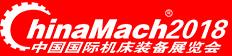 2018年(第十九届)中国国际机床装备展览会