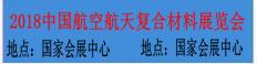 2018中国(上海)国际航空航天复合材料展览会