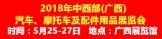 2018中西部(广西)汽车、摩托车及配件用品展览会