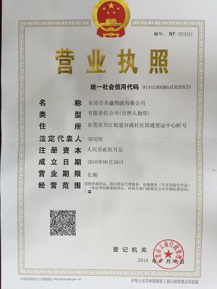 东莞市圣鑫物流有限公司