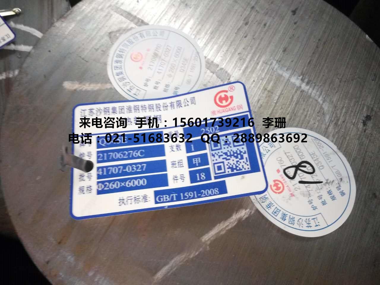 Q345E圆钢