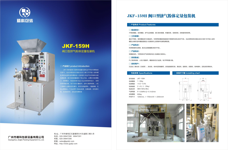阻燃剂阀口型定量包装机、阻燃剂阀口型双螺杆定量包装机