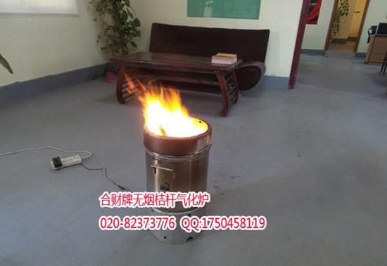 合财牌新一代秸秆气化炉柴草汽化炉无烟节能炉农村节能炉
