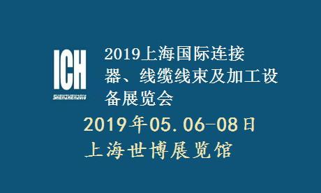 2019年第八届上海国际连接器、线缆线束及加工设备展览会