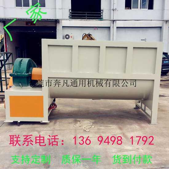 东莞奔凡机械卧式搅拌机100/200000L  大 小 中加热卧式搅拌机