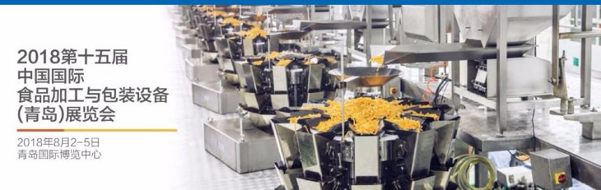 青岛食品加工与包装设备展