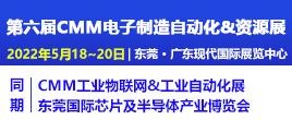 2022第六届CMM电子制造自动化&资源展
