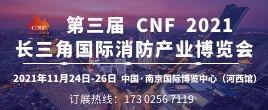 2021年第三届CNF长三角国际消防产业博览会