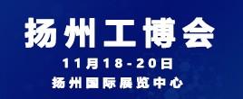 2019中国扬州国际工业装备博览会