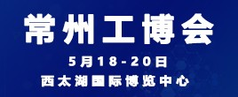 2020第八届中国常州国际工业装备博览会