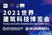 2021世界建筑科技博览会