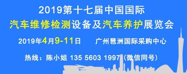 2019第17届中国国际汽车维修检测设备及汽车养护展览会