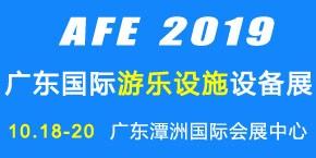 2019中国国际游乐设施设备展览会10月18日开幕