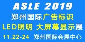 2019郑州国际广告标识暨LED照明展览会
