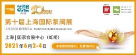 2021上海国际泵管阀展览会
