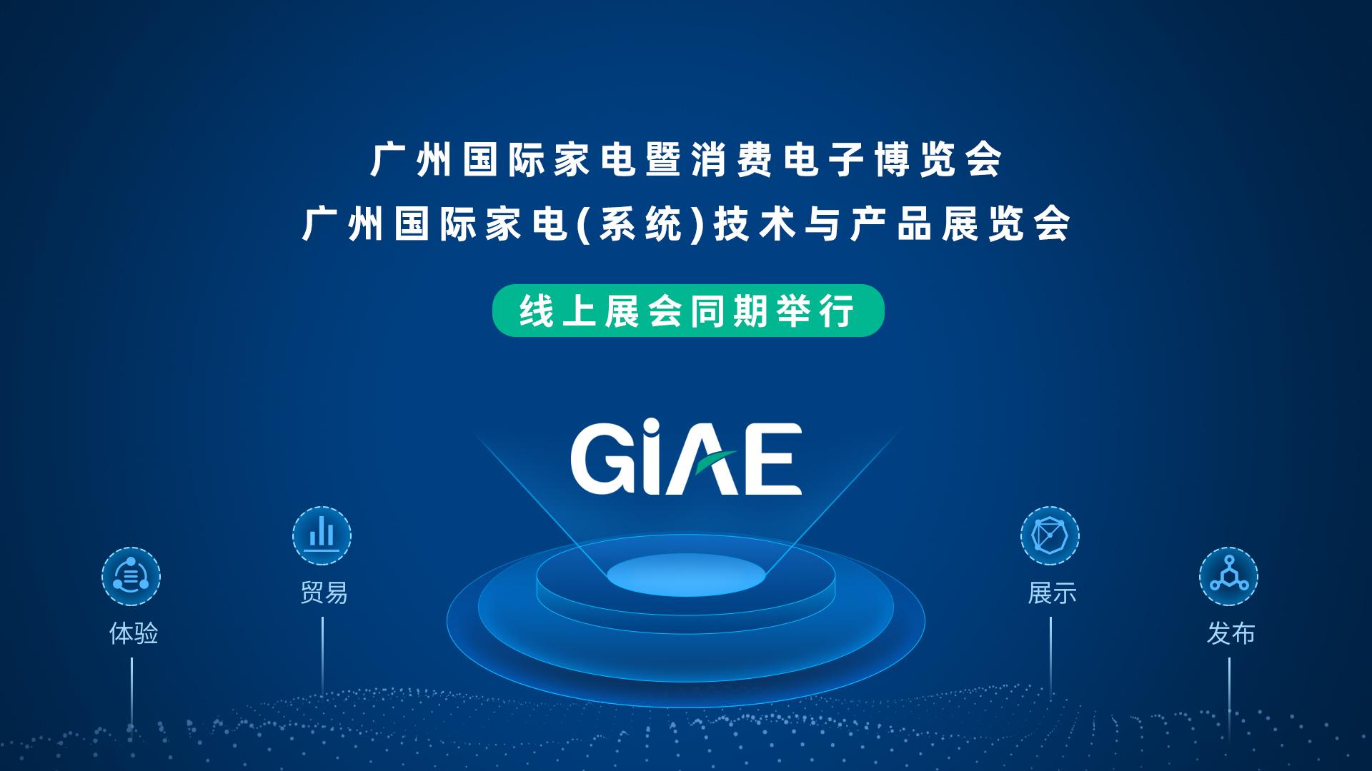 【原定于9.10-12展会延期】GIAE2021广州国际家电暨消费电子博览会