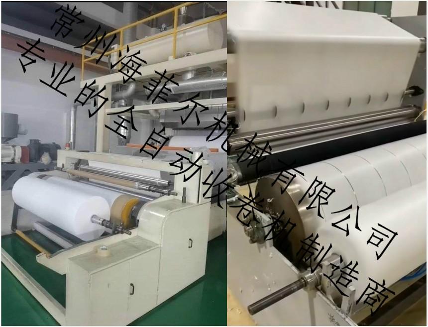 专供熔喷布收卷 无纺布收卷 PE吹膜收卷 全自动收卷分切一体机