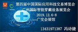 2019第四届中国国际应用科技交易博览会暨第四届广州国际智能穿戴设备展览会