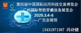 2020第四届中国国际应用科技交易博览会暨第四届广州国际智能穿戴设备展览会