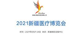 2021新疆医疗博览会