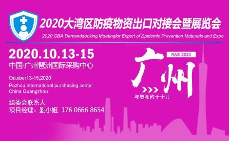 全球抗疫,你在行动吗?大湾区防疫物资出口展——10月广州站