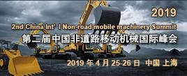 2019第二届中国非道路移动机械国际峰会
