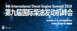 第九届中国国际柴油发动机峰会