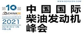 2021第十届中国国际柴油发动机峰会