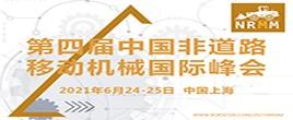 第四届中国非道路移动机械国际峰会