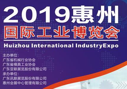 大湾区工业博览会(惠州,深圳,珠海,中山,佛山展)招代理商