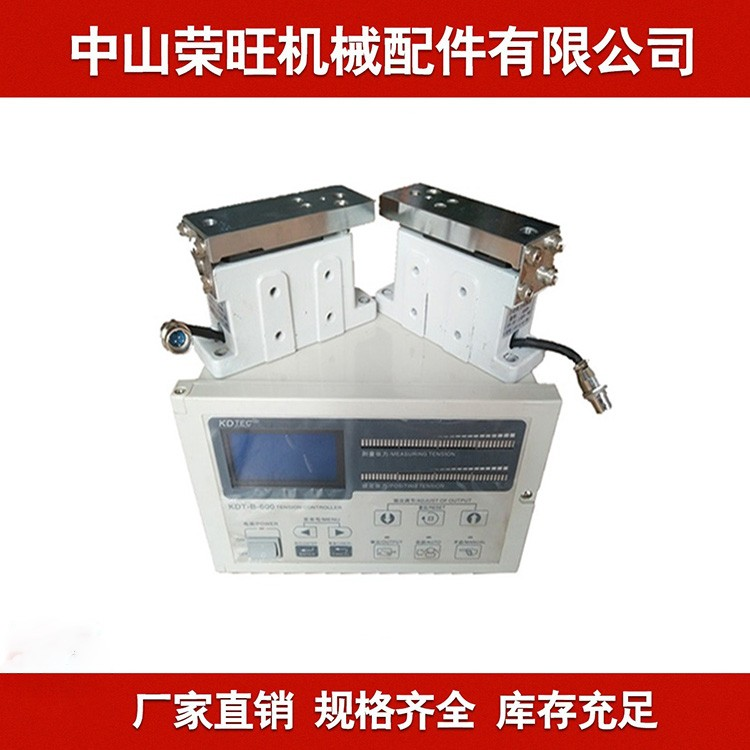 中山荣旺供应全自动张力控制器伺服纠偏控制器液压对边机
