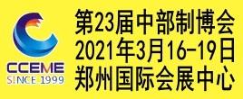 2021中部(郑州)国际装备制造业博览会暨第23届好博郑州国际工业展览会邀请函