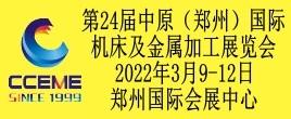 2020第24届中原(郑州)国际机床及金属加工展览会