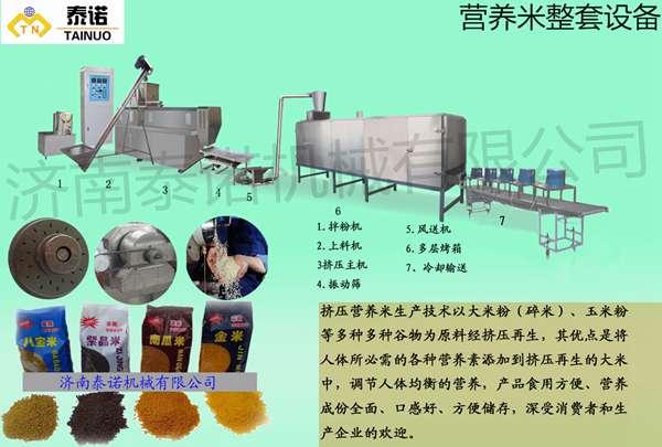 人造营养米设备,营养米加工机械