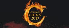 2019第33届广州陶瓷工业展