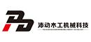 沛动木工机械科技有限公司