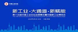 2020第十五届中国工业论坛丝路峰会 暨中国新工业博览会