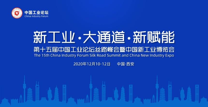 第十五届中国工业论坛丝路峰会