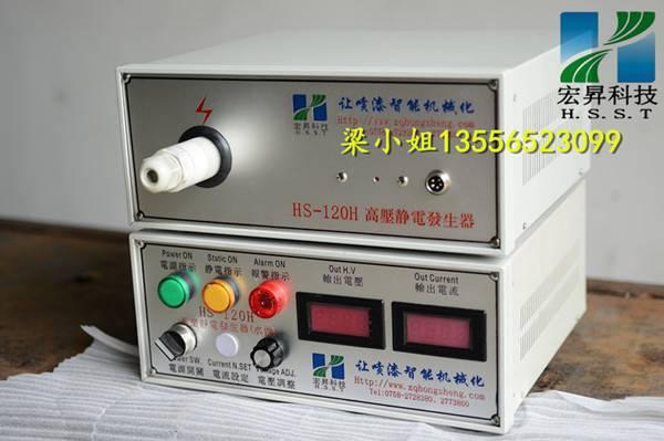 HS-120HV水性专用高压静电发生器厂家