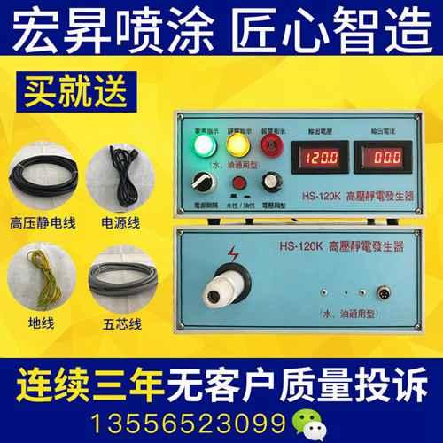 供应通用型高压静电发生器HS-120KV厂家