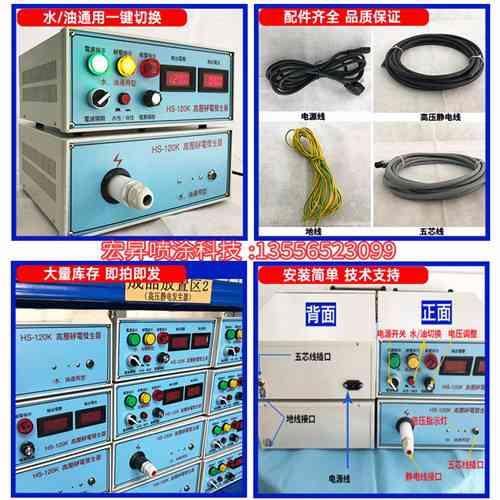 HS-120KV高压静电发生器  水油转换型爆款热卖