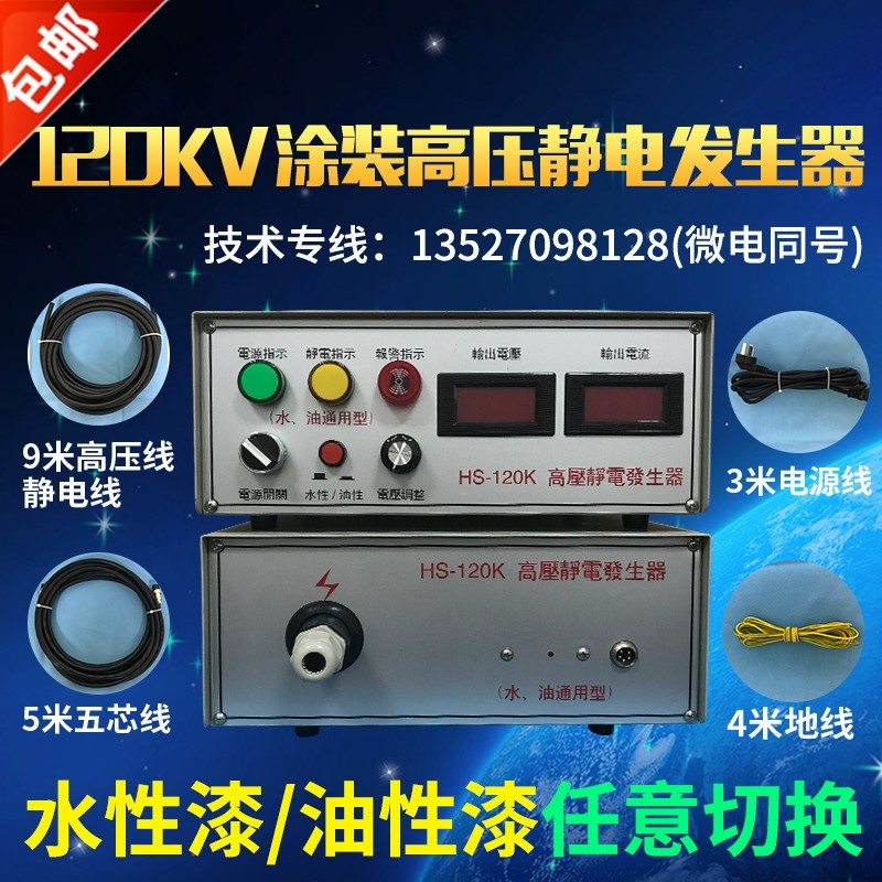 肇庆高压静电发生器