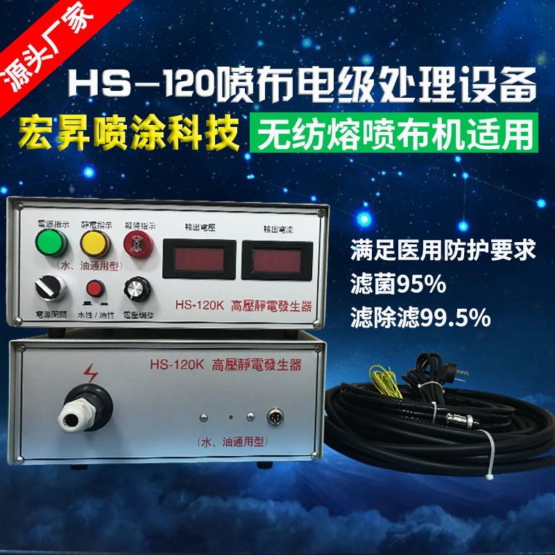 无纺布高压静电发生器  熔喷布驻极静电