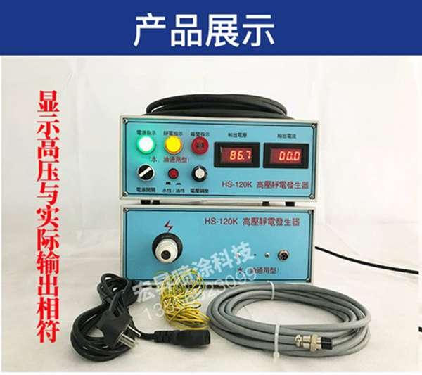 HS-120KV 通用高压静电发生器