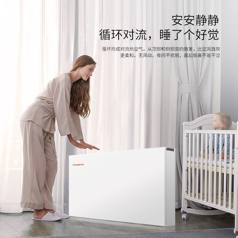 丹美云网络电暖器