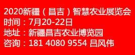 2020中国新疆(昌吉)种子展示交易会
