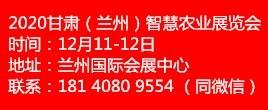 2020甘肃(兰州)智慧农业展览会