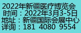 2022新疆医疗博览会